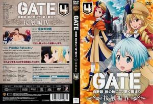 GATE 自衛隊 彼の地にて、斯く戦えり vol.4 接触編 IV.jpg