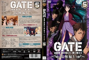 GATE 自衛隊 彼の地にて、斯く戦えり vol.5 接触編 V.jpg