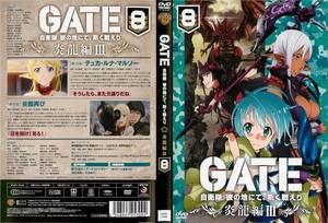 GATE 自衛隊 彼の地にて、斯く戦えり vol.8 炎龍編 III.jpg