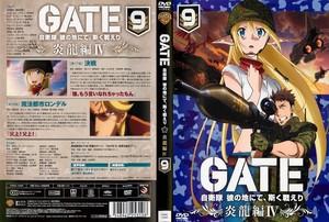 GATE 自衛隊 彼の地にて、斯く戦えり vol.9 炎龍編 IV.jpg