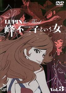 LUPIN the Third 〜峰不二子という女〜 Vol.3.jpg