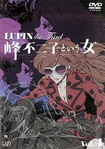 LUPIN the Third 〜峰不二子という女〜 Vol.4.jpg
