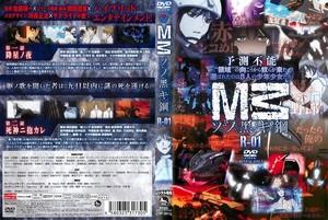M3〜ソノ黒キ鋼〜 R-01.jpg