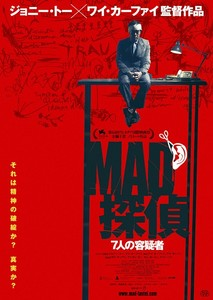 MAD探偵 7人の容疑者.jpg
