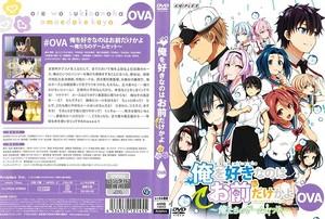 OVA 俺を好きなのはお前だけかよ〜俺たちのゲームセット〜.jpg