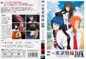 OVA 東京喰種トーキョーグール【JACK】.jpg