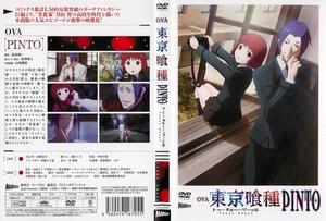 OVA 東京喰種トーキョーグール【PINTO】.jpg