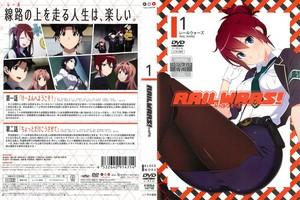 RAIL WARS! 第1巻.jpg