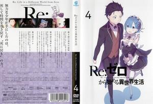 Reゼロから始める異世界生活 4.jpg