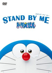 STAND BY ME ドラえもん.jpg