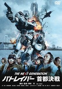 THE NEXT GENERATION パトレイバー 首都決戦.jpg
