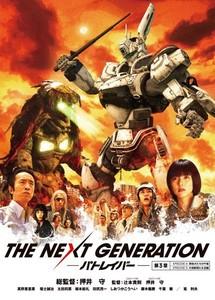 THE NEXT GENERATION パトレイバー第3章.jpg