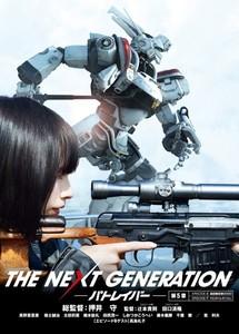 THE NEXT GENERATION パトレイバー第5章.jpg