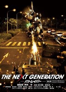THE NEXT GENERATION パトレイバー第6章.jpg