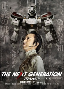 THE NEXT GENERATION パトレイバー第7章.jpg