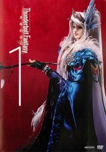 Thunderbolt Fantasy 東離劍遊紀 1.jpg