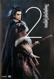 Thunderbolt Fantasy 東離劍遊紀 2.jpg
