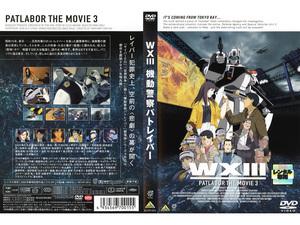 WXIII 機動警察パトレイバー.jpg