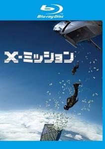 X-ミッション.jpg